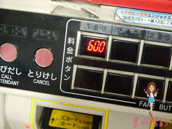 大阪地鐵一日券-07.jpg