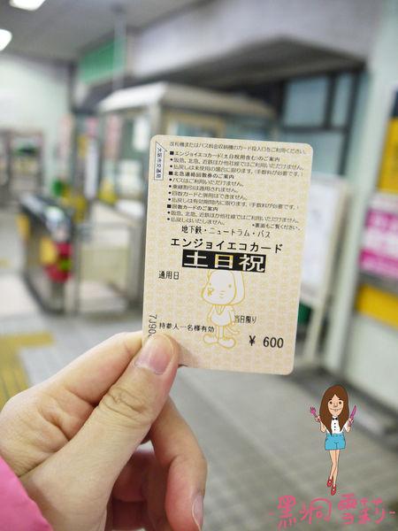 大阪地鐵一日券-09.jpg