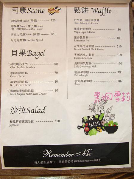 台北下午茶(記得我Café)-08.jpg