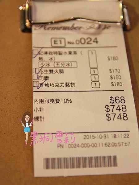 台北下午茶(記得我Café)-21.jpg