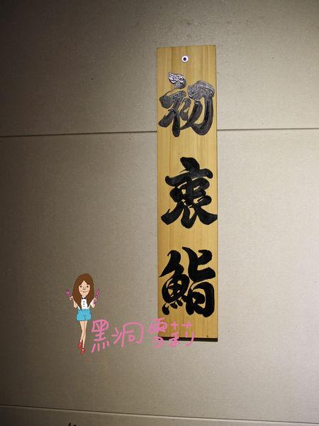台北日式料理(初衷鰭)-34.jpg