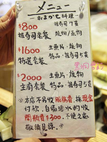 台北日式料理(初衷鰭)-04.jpg