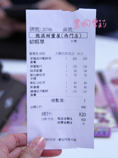 台北下午茶(草莓鬆餅塔)-07.jpg