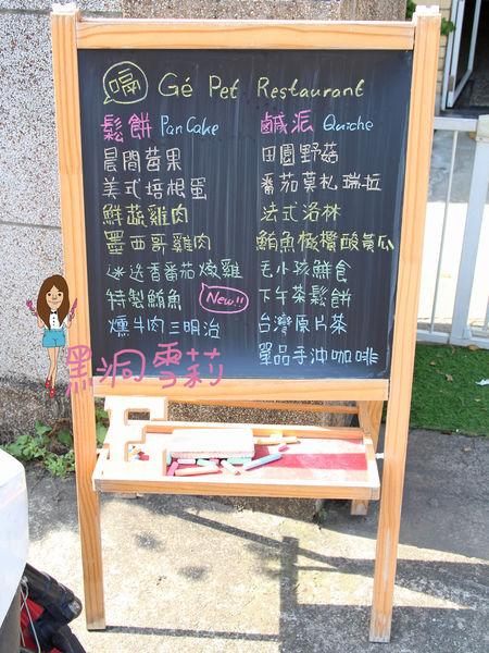 台中寵物下午茶(嗝咖啡gé cafe)-26.jpg
