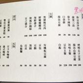 桃園日式料理(豆佐和風)-10.jpg